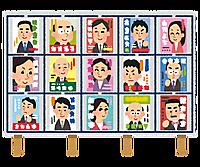 Senkyo_keijiban_poster1